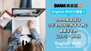 DMM英会話はこども向けにおすすめ?徹底まとめ【口コミ・評判】
