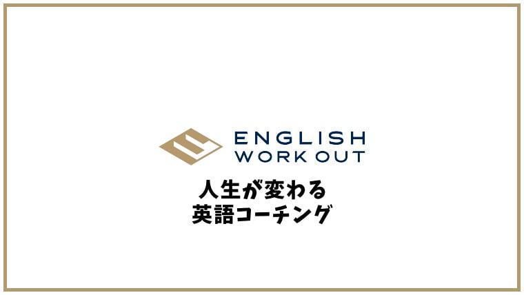 イングリッシュワークアウトの口コミ・評判【英会話スクール】