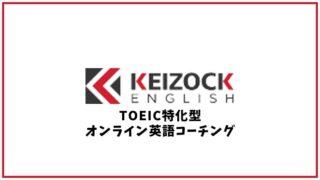 KEIZOCK ENGLISH(ケイゾクイングリッシュ)の口コミ・評判【英会話スクール】
