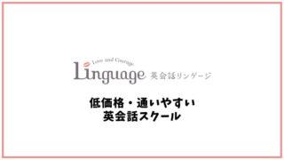 リンゲージの口コミ・評判【英会話スクール】