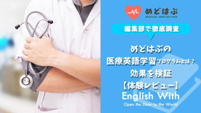めどはぶの医療英語学習プログラムとは?効果を検証【体験レビュー】