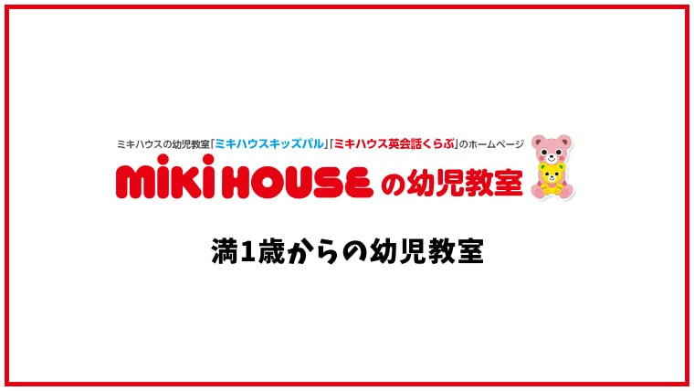 mikihouseの幼児教室の口コミ・評判【英会話スクール】