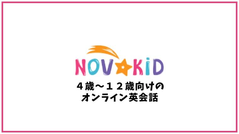 NovaKid(ノバキッド)の口コミ・評判【オンライン英会話】
