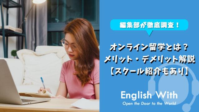 オンライン留学とは?メリット・デメリットを解説【スクール紹介もあり】
