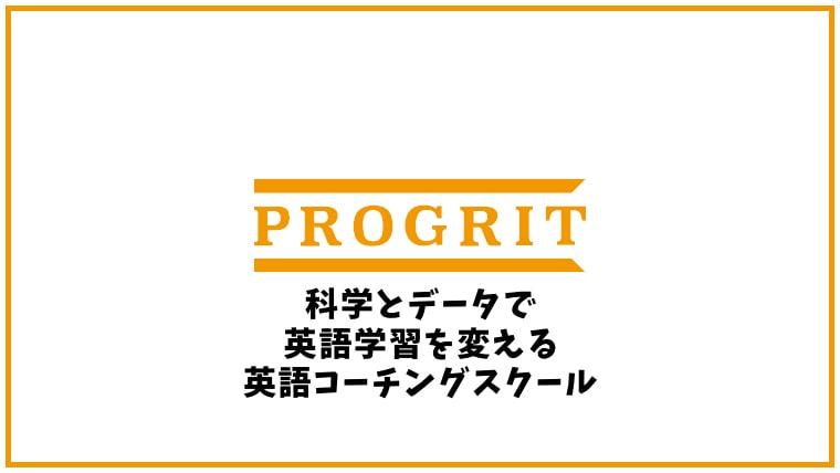 PROGRIT(プログリット)の口コミ・評判【英会話スクール】