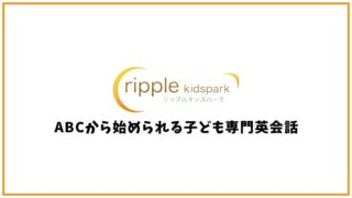 リップルキッズパークの口コミ・評判【オンライン英会話】
