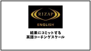 RIZAP ENGLISH(ライザップイングリッシュ)の口コミ・評判【英語コーチングスクール】