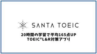 SANTA TOEICの口コミ・評判【英語学習アプリ】