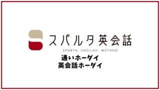 スパルタ英会話の口コミ・評判【英会話スクール】