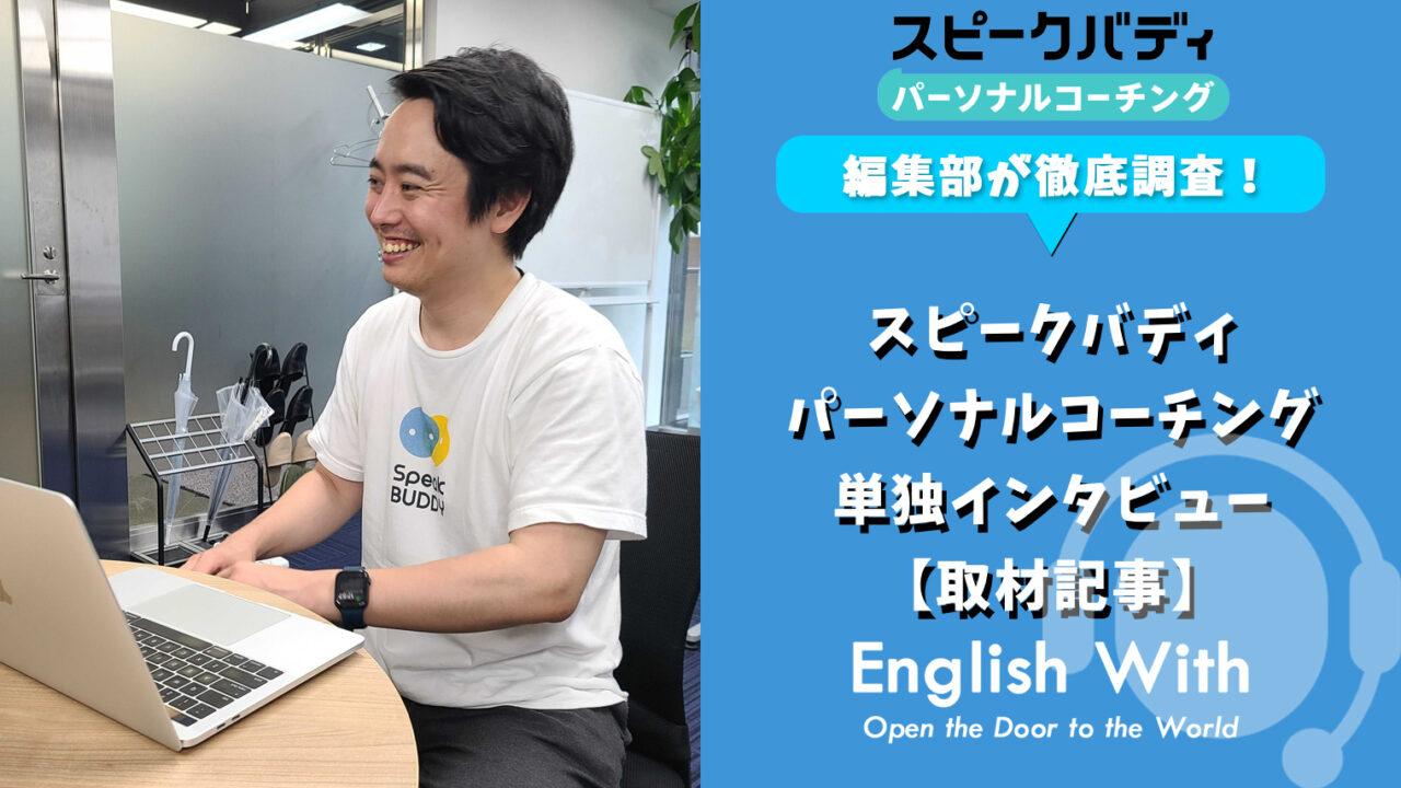 スピークバディパーソナルコーチングを単独インタビュー【取材記事】