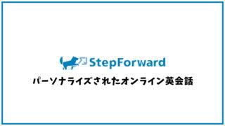 ステップフォワードBGC校の口コミ・評判【オンライン英会話】