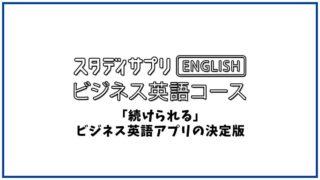 スタディサプリEnglishビジネス英語の口コミ・評判【英語学習アプリ】
