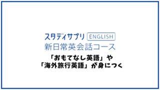 スタディサプリEnglish新日常英会話コースの口コミ・評判【英語学習アプリ】