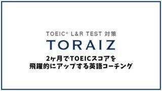 トライズTOEIC対策プログラムの口コミ・評判【英会話スクール】