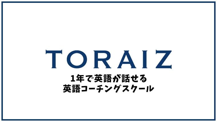 TORAIZ(トライズ)の口コミ・評判【英会話スクール】