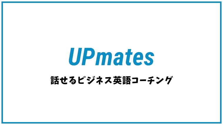 UPmates(アップ・メイツ)の口コミ・評判【英会話スクール】