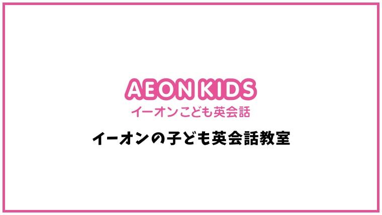 AEON KIDS(イーオンキッズ)の口コミ・評判【英会話スクール】