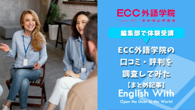 ECC外語学院の口コミ・評判を調査してみた【まとめ記事】