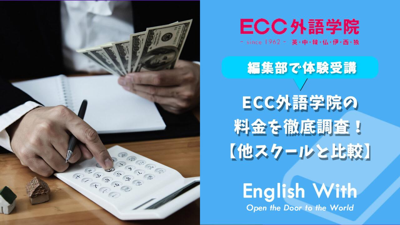 ECC外語学院の料金を徹底調査!【他スクールと比較】