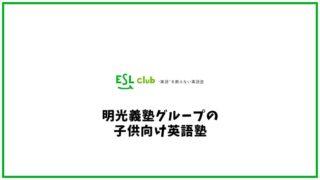 ESL clubの口コミ・評判【英会話スクール】