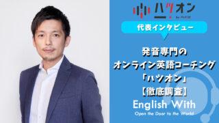 発音英語矯正専門の英語コーチング「ハツオン」を取材【代表インタビュー】