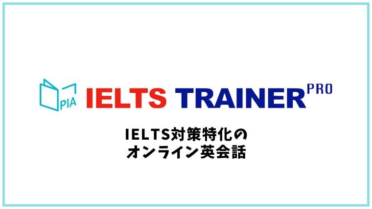 IELTS TRAINER PRO (アイトレ)の口コミ・評判【オンライン英会話】