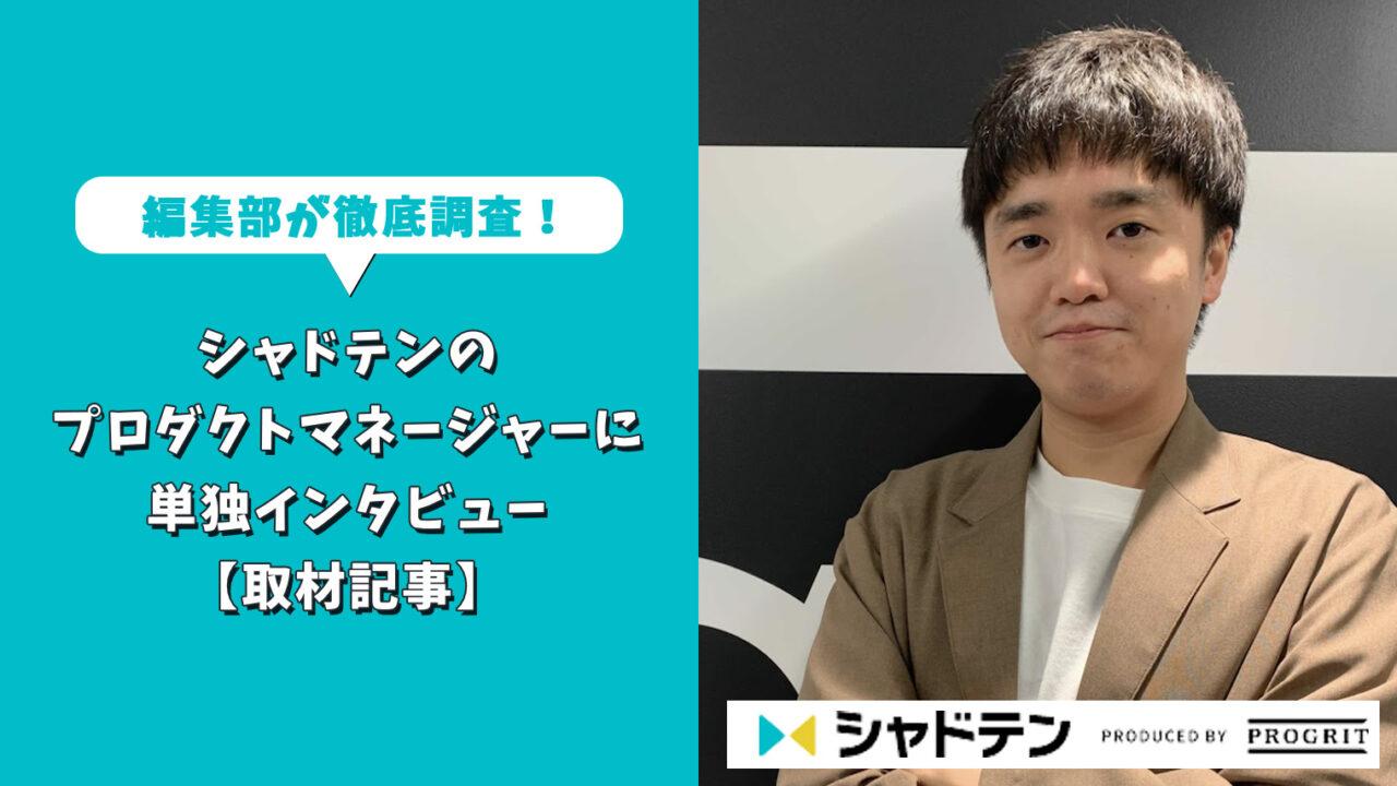 シャドテンのプロダクトマネージャーに単独インタビュー【取材記事】