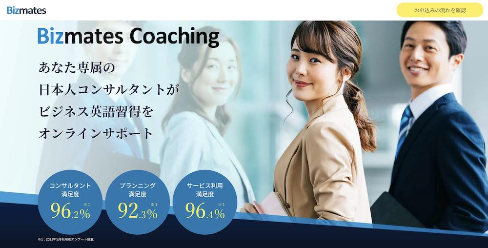 Bizmates Coachingはどんな英会話スクール?【基本情報】