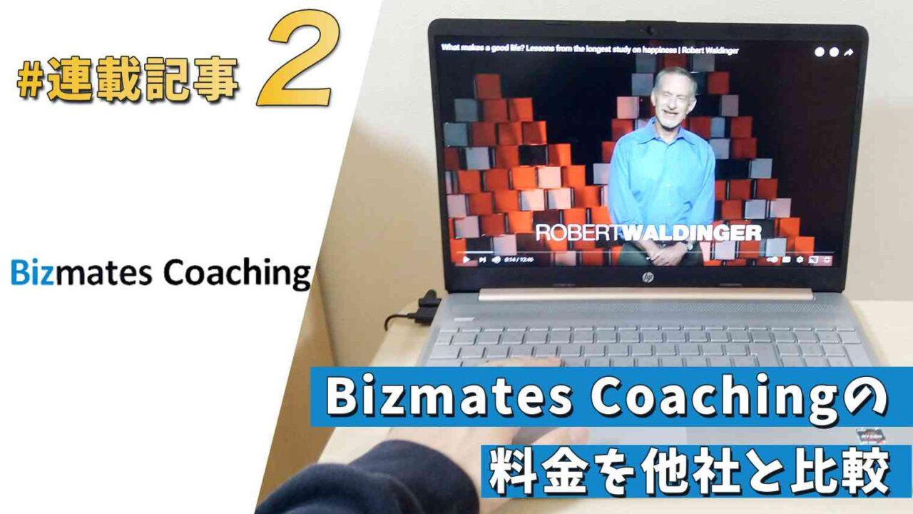 Bizmates Coachingの料金を他社と比較【連載記事②】