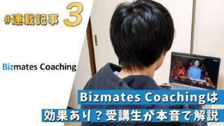 Bizmates Coachingの効果は?受講レビュー【連載③】