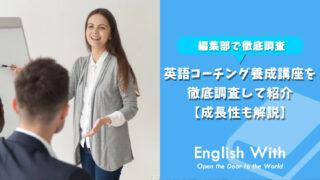 英語コーチ養成講座を徹底比較5選【英語コーチの成長性も解説】