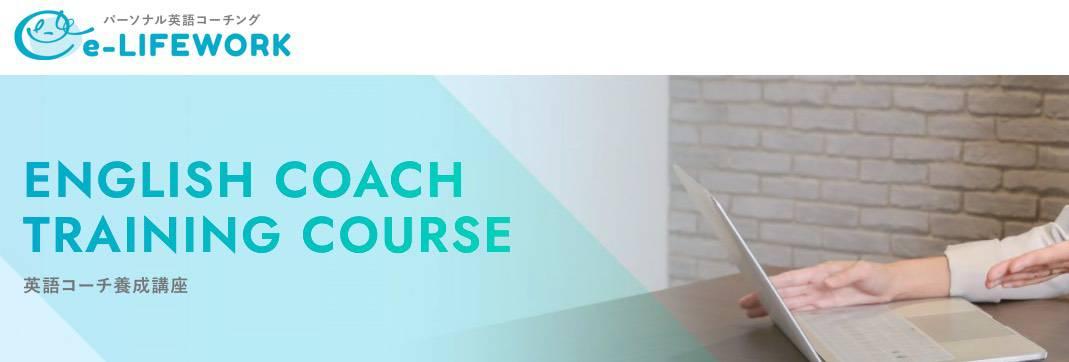 e-LIFEWORK「英語コーチ養成講座」