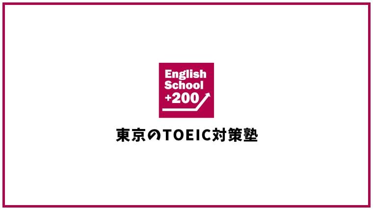 English School +200の口コミ・評判【試験対策校】