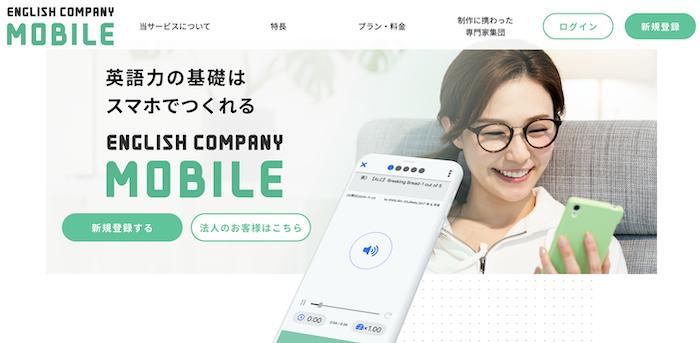 ENGLISH COMPANY MOBILEとは?【基本情報】