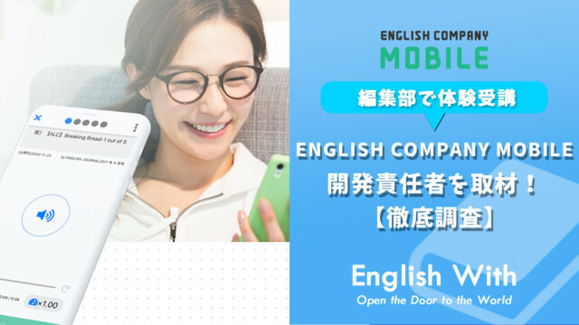 ENGLISH COMPANY MOBILEの開発責任者を取材!【プログラム情報】