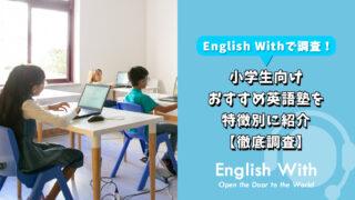 小学生向けのおすすめ英語塾を特徴別に紹介【10選】