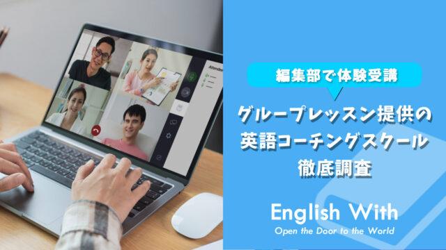 グループレッスン提供の英語コーチングスクール徹底調査【おすすめ5選】