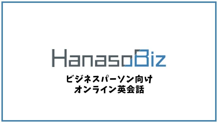 Hanaso Bizの口コミ・評判【オンライン英会話】