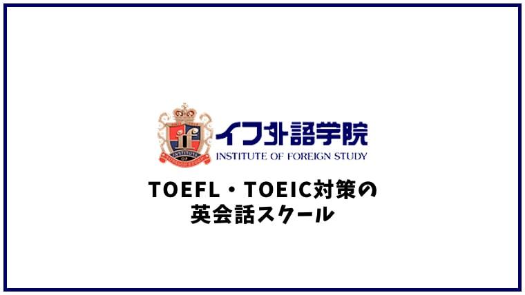 イフ外語学院の口コミ・評判【試験対策校】