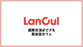 LanCul(ランカル)の口コミ・評判【英会話スクール】