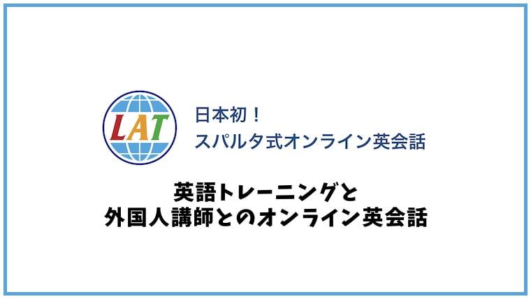 LAT英会話の口コミ・評判【オンライン英会話】