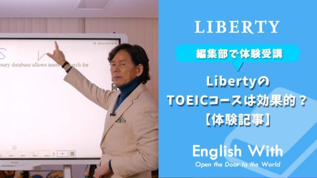 Liberty English AcademyのTOEICコースは効果的?【体験記事】