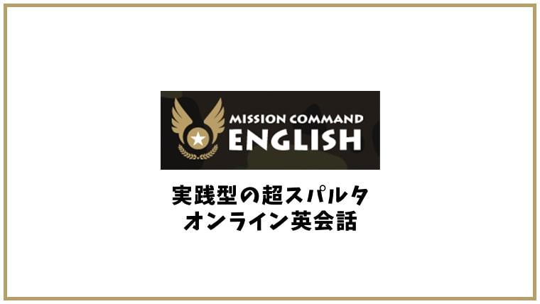 ENC/GNAの口コミ・評判【オンライン英会話】