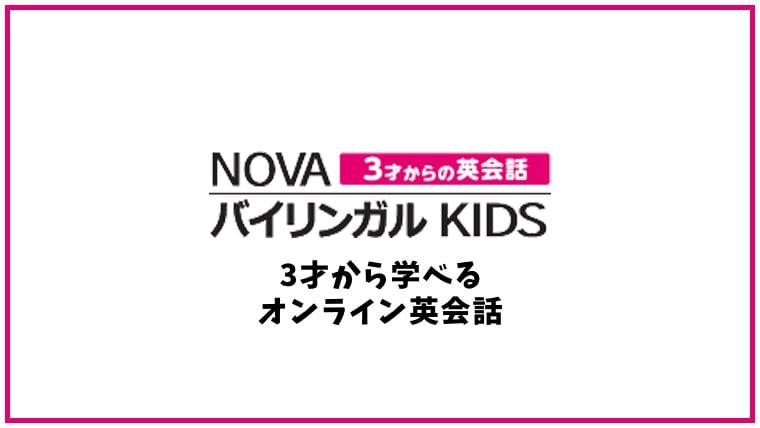 NOVAバイリンガルKIDSの口コミ・評判【英会話スクール】