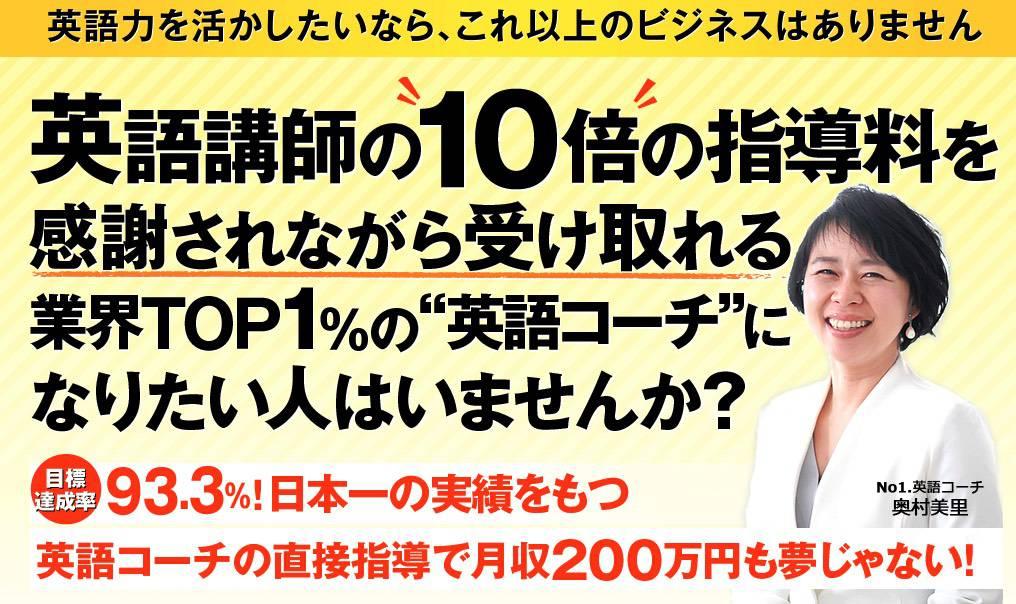 フェリシオンジャパン株式会社「奥村美里の英語コーチ養成講座」