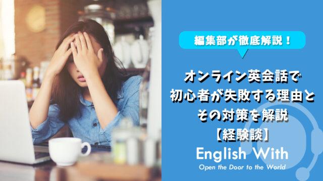 オンライン英会話の初心者が失敗しないためには?抑えておきたいコツを紹介