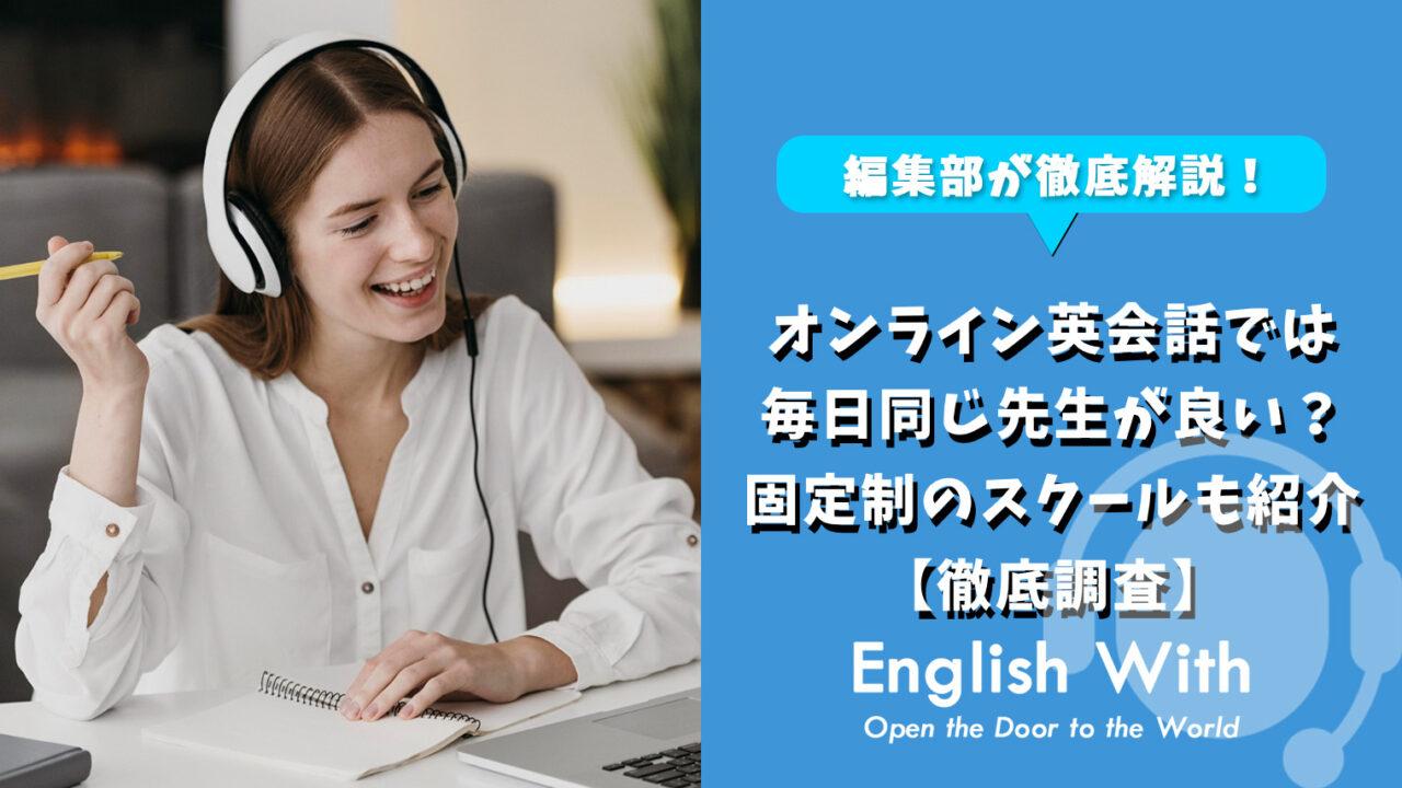 オンライン英会話では毎日同じ先生が良い?固定制のスクールを紹介【4選】
