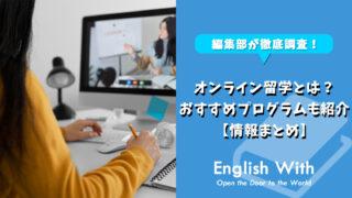 オンライン留学とは?おすすめプログラム・語学学校を紹介【情報まとめ】