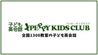 PEPPY KIDS CLUB (ペッピーキッズクラブ)の口コミ・評判【英会話スクール】