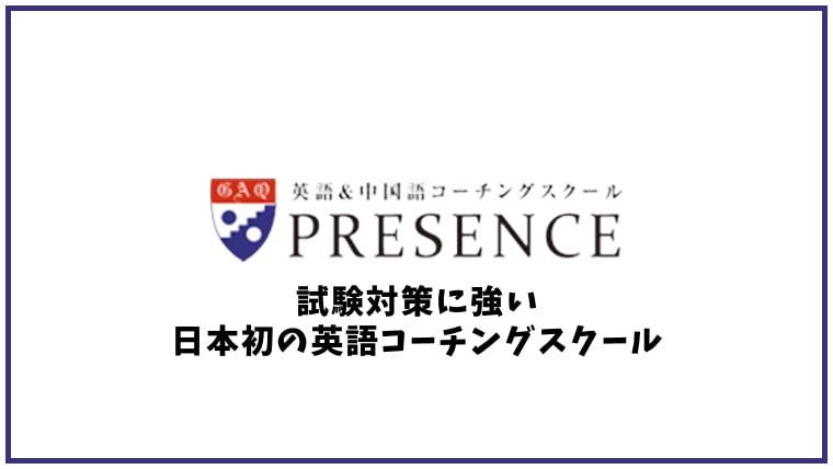 英語コーチングスクール Presence(プレゼンス)の口コミ・評判【試験対策校】